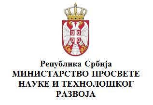 Министраство просвете